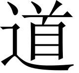 Caractère chinois Dào
